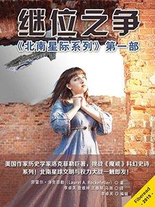 继位之争(《北南星际系列》首部:美国历史学家洛克菲勒巨著,挑战《魔戒》科幻史诗系列) (Chinese Edition)